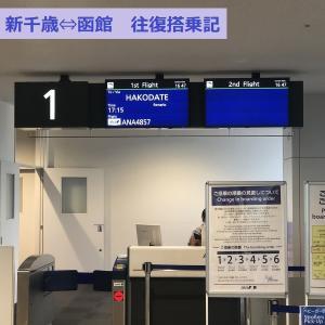 ANA 新千歳⇔函館 ボンQ往復搭乗記