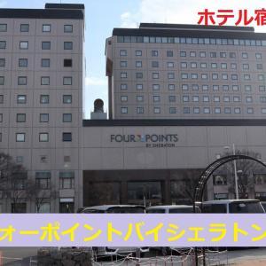 フォーポイント バイ シェラトン 函館 宿泊レポート