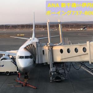 ANA【プレミアム&普通席】新千歳⇔伊丹 B737-800搭乗記とSKYコインキャンペーン