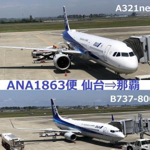 ANA1863便 仙台✈️那覇 搭乗記 B737だったりA321だったり