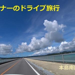沖縄ビギナーのドライブ2泊3日 第二弾(前編)沖縄本島の南部~中部