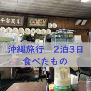 沖縄旅行で食べたB級グルメと定食屋、そしてフレンチ
