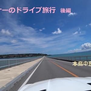 沖縄ビギナーのドライブ2泊3日 第二弾(後編)沖縄本島の中部~南部