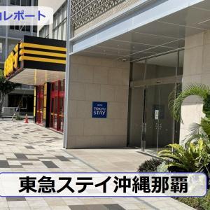 東急ステイ沖縄那覇 宿泊レポート