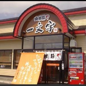 函館でランチにおすすめ 函館麺や一文字とラッキーピエロ