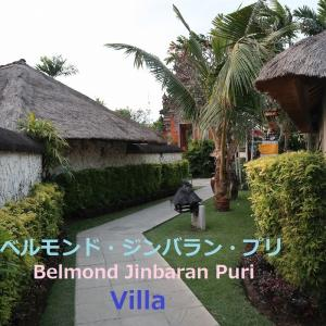 バリ島 Belmond Jimbaran Puri 宿泊レポート【ヴィラ編】小さな村のようなたたずまいです