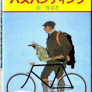 お気に入りの本(自転車 パスハンティング)