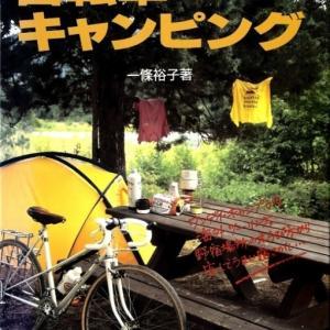 お気に入りの本(自転車キャンピング)