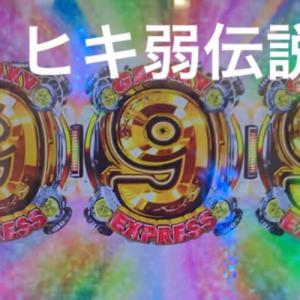 【P銀河鉄道999 GOLDEN】軍資金不足での『甘デジ』遊タイム狙い!?「ヒキ弱伝説」第三弾!!