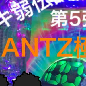 【GANTZ極】「ヒキが強い人」と「ヒキが弱い人」が連れパチでガンツを打つとこうなる!<ヒキ弱伝説第5弾!!>
