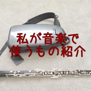 私が音楽で使うもの紹介【写真多め】