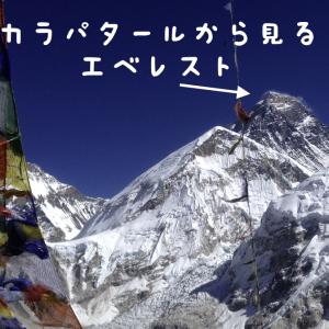 カラパタール(標高5500m)でエベレストを見ながら消えてしまいたくなった話