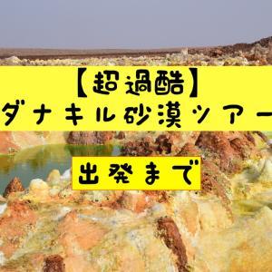 【ダナキル砂漠】ツアー開始まで
