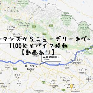 カトマンズからニューデリーまで 1100kmバイク移動 【動画あり】
