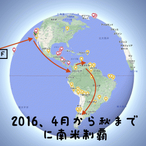 やっと北米にたどりついたミゾヨコ、旅の原点を訪れる(長文)