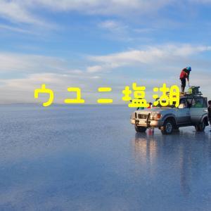 ウユニ塩湖に行ってきました