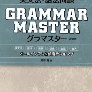 【英語の基礎固め】英文法・語法問題 グラマスターはTOEICに有効か?〜第241回〜