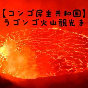 コンゴ民主共和国のニーラゴンゴ火山観光まとめ