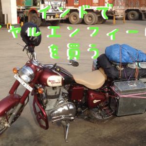 インドでバイク旅【購入の手引き】