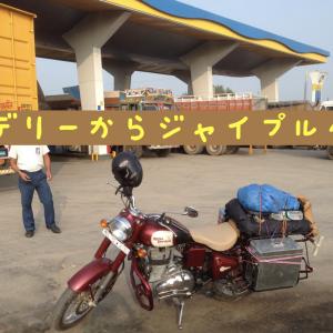 【インド】バイクひとり旅開始!デリーからジャイプルへ