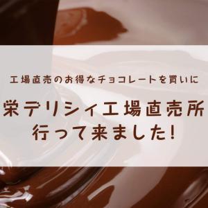 大人気のアウトレット!工場直売のお得なチョコレートを買いに筑西市にある『正栄デリシィ工場直売所』へ行って来ました