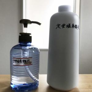 【4月末まで】カネヨシ商事さんで次亜塩素酸水を無料で配布してくれてるのでもらってきたよ!