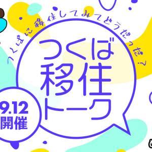【YouTube配信】つくば移住トークをupTsukubaのえもじゅりさんとやるよ!
