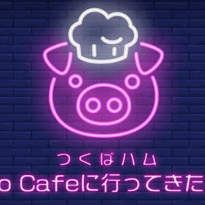 【つくばハム好きに朗報】つくば陣屋にBoo Cafeがオープンしたよ!