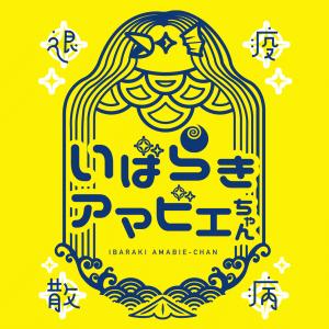 茨城県の感染防止対策『いばらきアマビエちゃん』を利用していたら、キャンペーンに当選しちゃった話