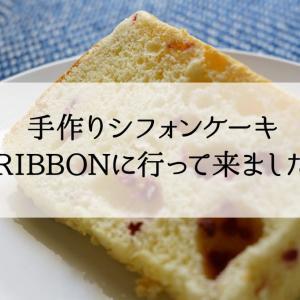 【万博記念公園駅からすぐ】ふわふわ感がたまらない!つくばの手作りシフォンケーキ『RIBBON(リボン)』に行って来ました