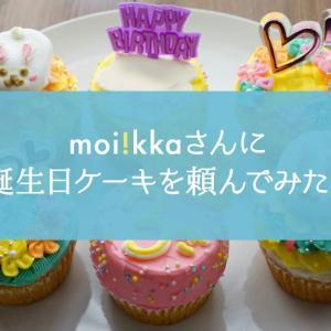 moi!kka(モイッカ)さんの誕生日ケーキが可愛すぎてついブログ書いちゃった。