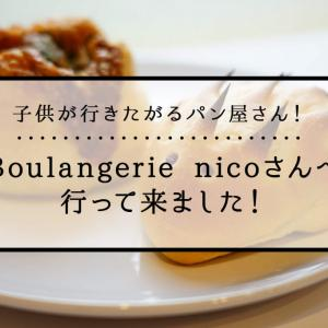 可愛い動物パンが沢山!子供が行きたがるパン屋さん『Boulangerie nico( ブーランジェリー ニコ)』さんへ行って来ました!