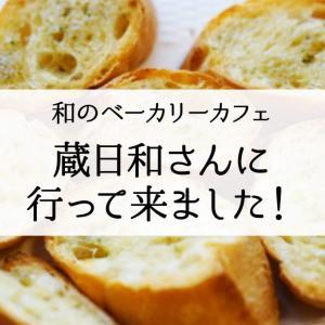 【メロンパンがつくばパンコンテスト優勝!】和のベーカリーカフェ『蔵日和(くらびより)』さんに行って来ました