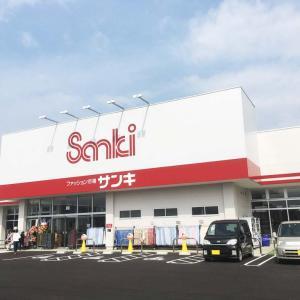 【速報】研究学園にオープン!嫁めがね思い出のお店、ファッション市場『Sanki(サンキ)』研究学園店に行って来ました!