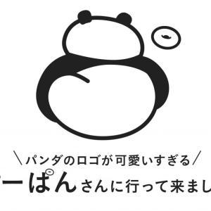 さくらの森にオープン!パンダのロゴが可愛いすぎるパン屋さん『ぷーぱん』さんに行って来ました!