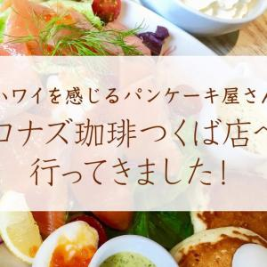 茨城県に2店舗しかない!ハワイを感じるパンケーキ屋さん『コナズ珈琲 つくば店』でランチをして来ました