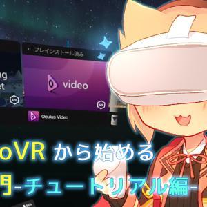 tyranoVRから始める VR入門-チュートリアル編-