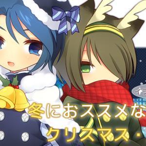 イラストに彩りを!冬におススメな素材集 クリスマス・温泉編