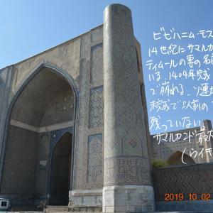 ウズベキスタン ビビハニム・モスク
