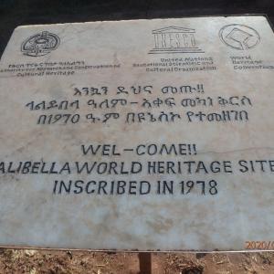 エチオピア ラリベラ 第2グループ教会群 Ⅰ