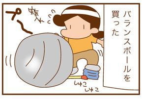 バランスボール・1
