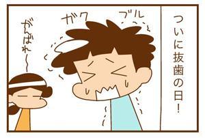 抜歯決行!