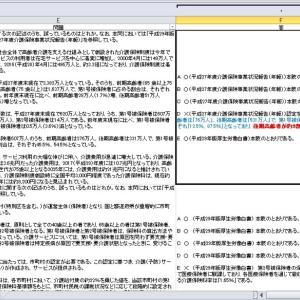 社労士試験合格体験記7 2年目合格年の統計白書対策