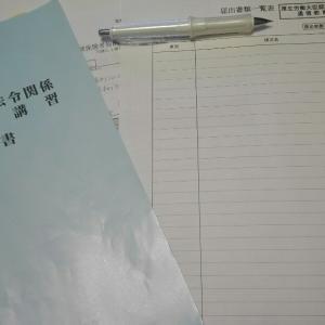 社労士*事務指定講習2回目の提出準備完了。