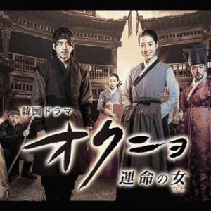 【オクニョ】あらすじ一覧チン・セヨン主演ネタばれ韓国ドラマ