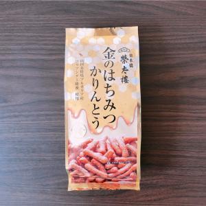 老舗のお菓子を手軽に!榮太樓・金のはちみつかりんとう