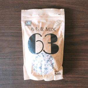 雑穀ミックスで健康志向気分!もち麦MIX63