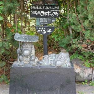 北海道を一周した神行脚と富士山を一周した瀬織津姫の解放と