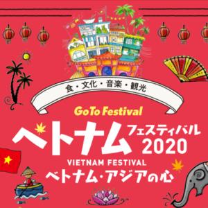 美味しい屋台天国!ベトナムフェスティバル2020体験レポート