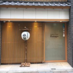 【国内旅】東京スカイツリーの眺望あり!「浅草ホテル旅籠」宿泊記